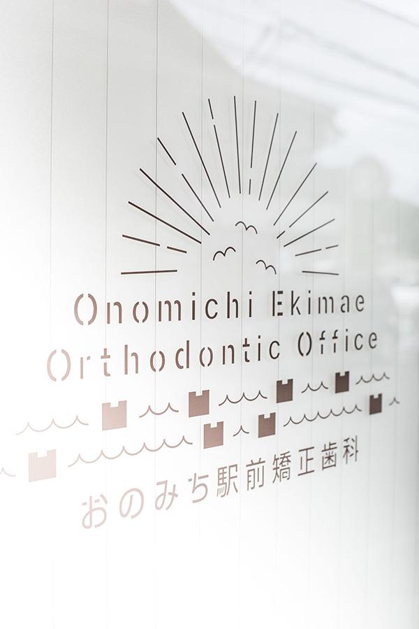 矯正歯科治療の保険適用について